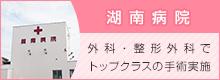 茨城県下妻市の整形外科、物忘れ外来なら湖南病院・とき田クリニック